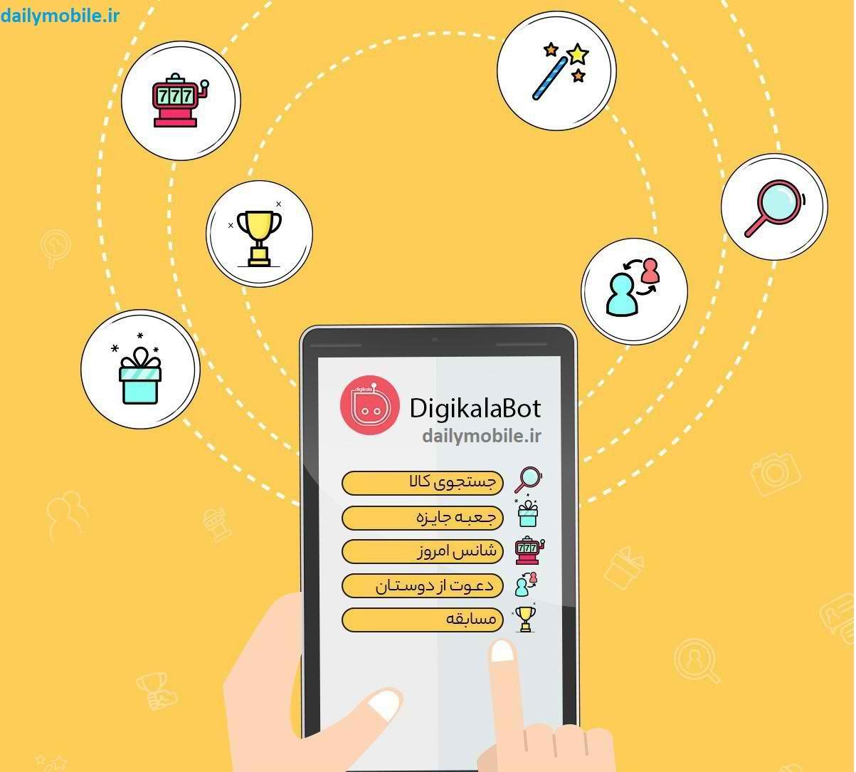معرفی و بررسی ربات تلگرام دیجی کالا DigikalaBot telegram