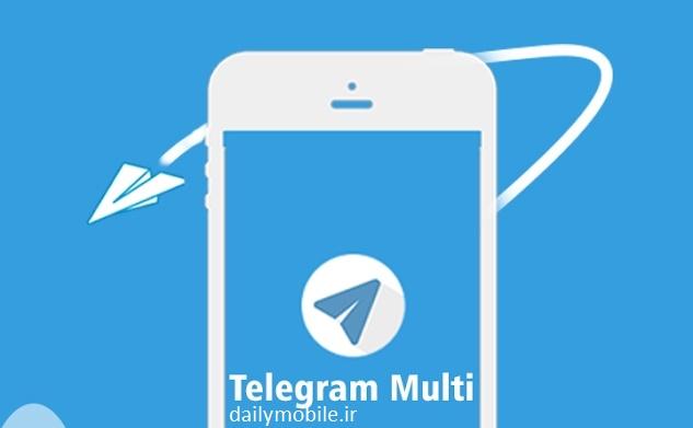دانلود مولتی گرام - تلگرام پیشرفته اندروید Multigram