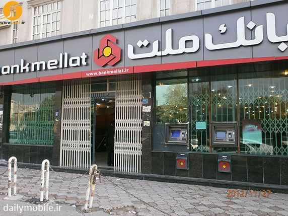 دانلود همراه بانک ملت برای آیفون Mellat Bank app iOS