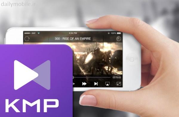 دانلود پلیر کا ام پلیر برای اندروید KMPlayer (Play, HD, Video) APK