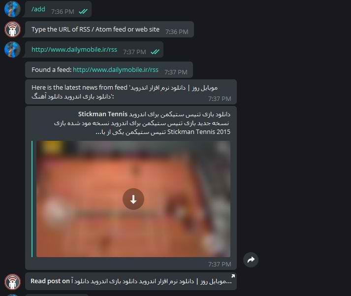 ربات تلگرام فید خوان سایت های اینترنتی