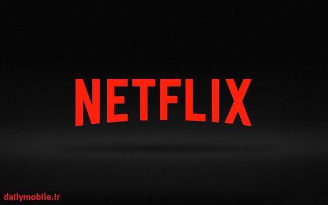 برنامه تماشای آنلاین فیلم و سریال برای اندروید Netflix
