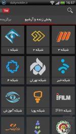 دانلود برنامه پخش زنده شبکه های تلویزیون ایرانی برای اندروید Telewebion