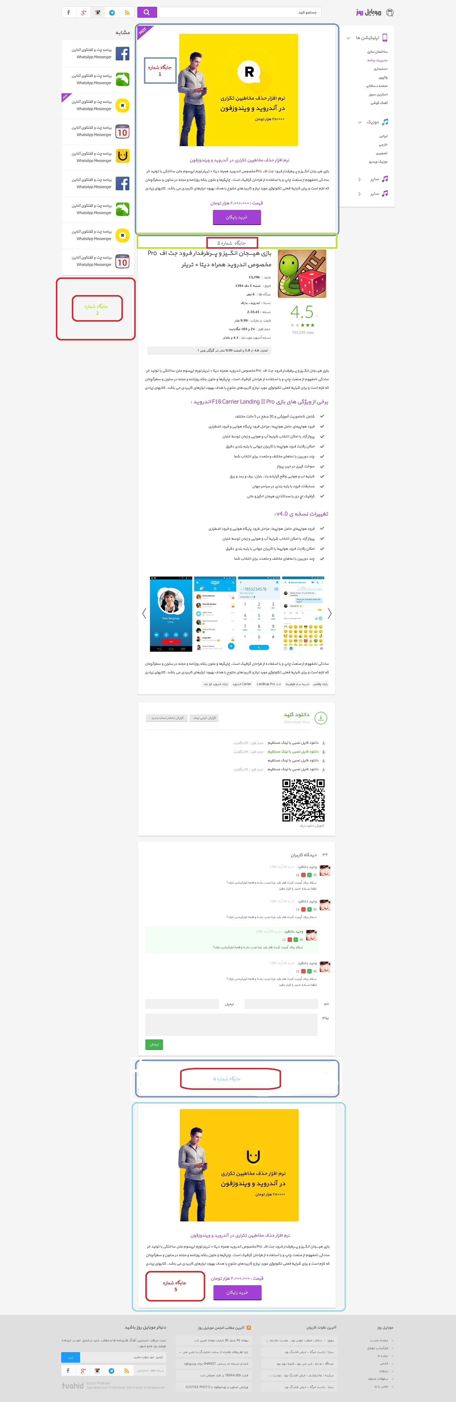 تبلیغات آنلاین در وب سایت موبایل روز - ADS at dailymobile.ir
