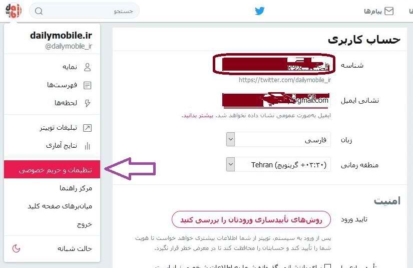 فعال سازی تایید دو مرحله توییتر