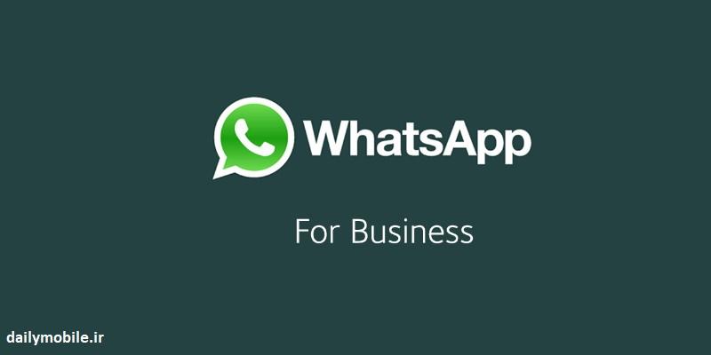 آموزش استفاده از واتساپ بیزینس - how to use WhatsApp Business