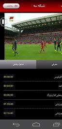 دانلود برنامه اندروید پخش شبکه های تلویزیونی و رادیویی Live IRIB