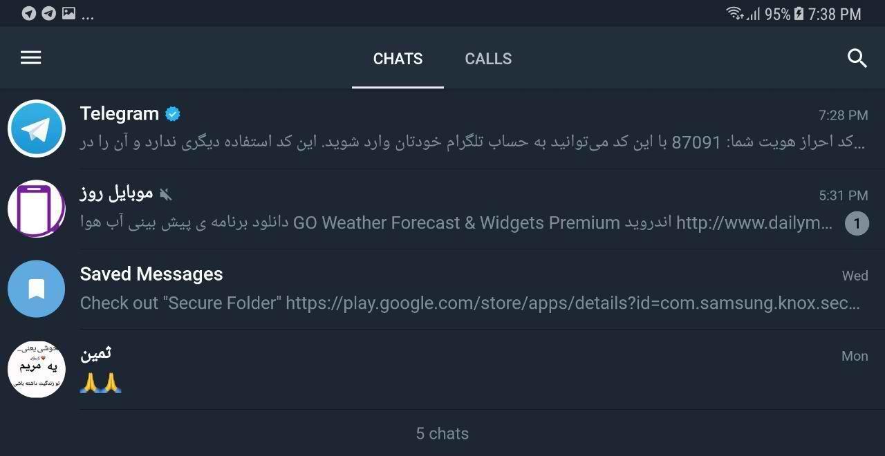 آموزش کار با تلگرام ایکس - نسخه رسمی تلگرام