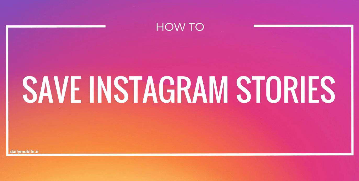 برنامه اندروید دانلود از استوری اینستاگرام Story Saver for Instagram