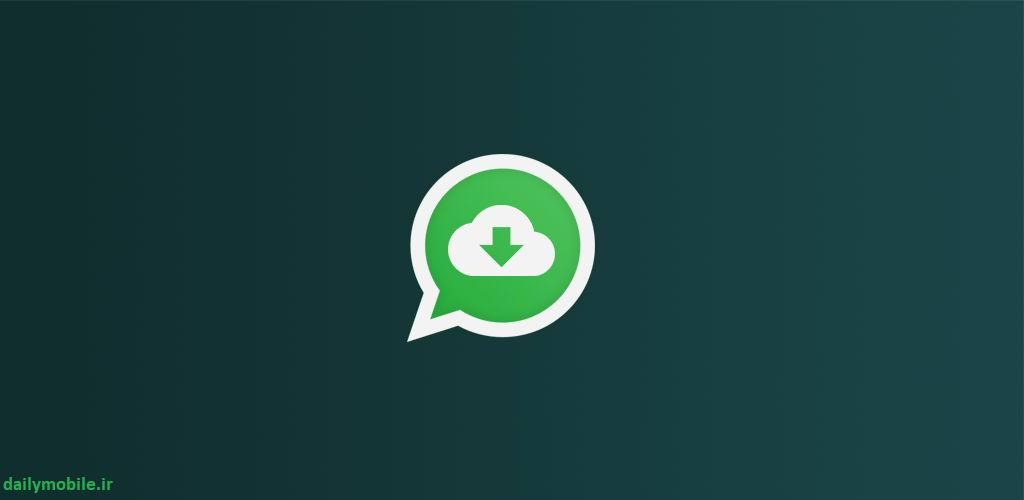 برنامه اندروید دانلود از استوری واتساپ Story Saver for WhatsApp APK
