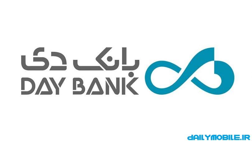 دانلود همراه بانک دی برای اندروید day mobile bank
