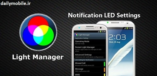 دانلود برنامه مدیریت چراغ اعلان اندروید Light Manager Pro - LED Settings
