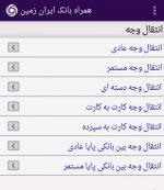 دانلود برنامه همراه بانک ایران زمین برای اندروید
