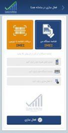 دانلود برنامه همتا برای آیفون مدیریت رجیستری آیفون Hamta iOS