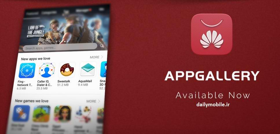 دانلود مارکت رسمی هواوی اندروید Huawei AppGallery
