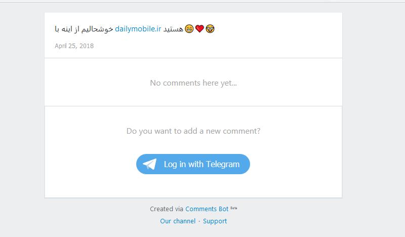 ربات تلگرام اضافه کردن قابلیت نظر دهی به مطالب تلگرام Comments Bot