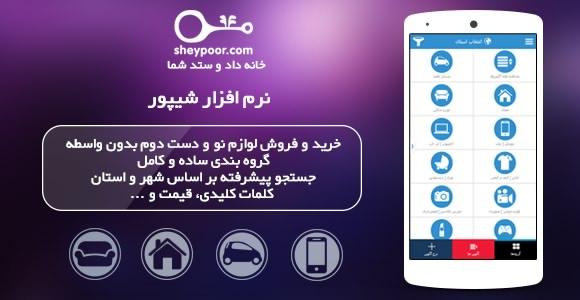 دانلود نسخه جدید برنامه خرید و فروش شیپور برای اندروید sheypoor