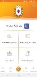 دانلود برنامه تولید رمز یک بار مصرف بانک ملی - اپلیکیشن 60 اندروید