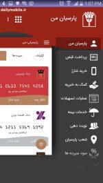 دانلود نسخه جدید همراه بانک پارسیان اندروید Parsian Mobile bank