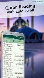 دانلود برنامه قرآن مجید برای اندروید Quran Majeed - Ramadan 2018 قرآن