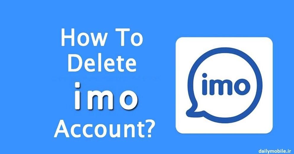 آموزش حذف حساب ایمو How do I delete my imo account