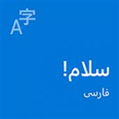 دانلود بسته فارسی سازی ویندوز 10 - بسته تجربه محلی فارسی