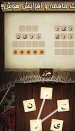 دانلود نسخه جدید بازی فندق برای اندروید fandogh android