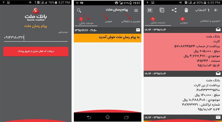 دانلود برنامه اندروید پیام رسان ملت نرم افزار اختصاصی بانک ملت