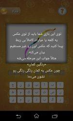 دانلود بازی ایرانی آفتابه aftabe با لینک مستقیم و رایگان