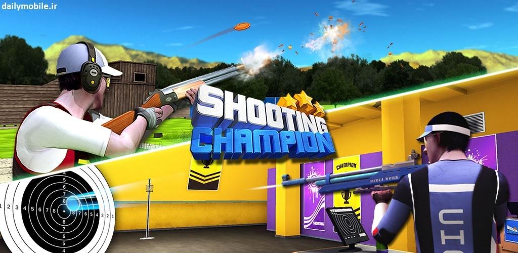 دانلود بازی Shooting Champion قهرمان تیراندازی برای اندروید