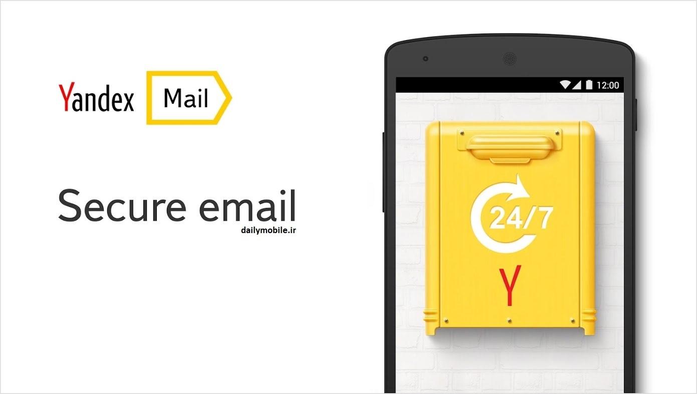 دانلود نرم افزار مدیریت ایمیل یاندکس اندروید Yandex.Mail