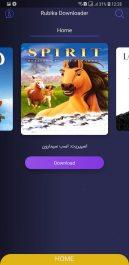 دانلود از روبیکا با نرم افزار روبیکا دانلودر Rubika Downloader