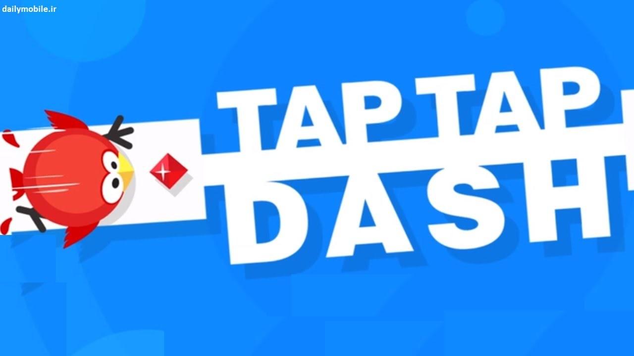 دانلود بازی اعتیاد آور اندروید Tap Tap Dash تپ تپ داش