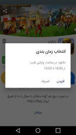 دانلود نسخه جدید مارکت ایران اپس IranApps برای اندروید