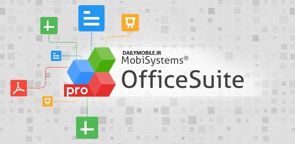 دانلود نرم افزار کاربردی آفیس OfficeSuite Pro + PDF اندروید