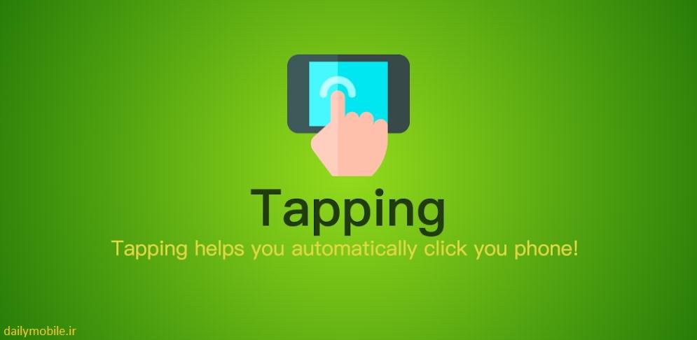 تاچ اتوماتیک اندروید بدون روت برنامه کلیک خودکار اندروید بدون روت Tapping - Auto Clicker