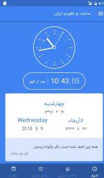دانلود اپلیکیشن Time.ir تایم برای اندروید - زمان و تاریخ دقیق ایران