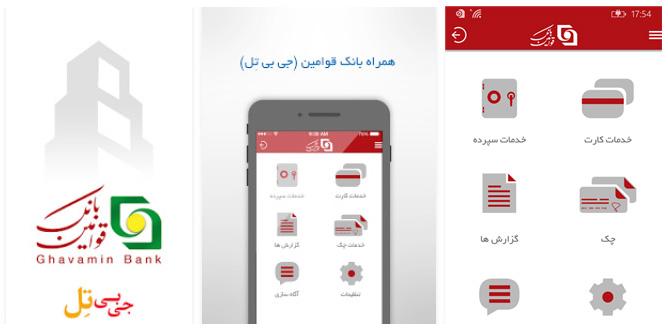 دانلود نسخه جدید همراه بانک قوامین اندروید - جی بی تل قوامین