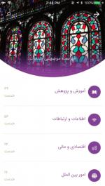 دانلود برنامه دولت همراه برای آیفون و آیپد - دولت همراه برای iOS