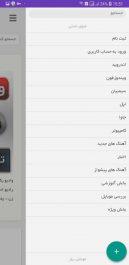دانلود مارکت موبایل روز برای اندروید DailyMObile Android app