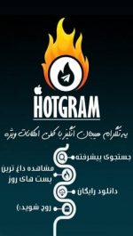 Hotgram iOS