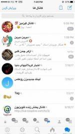 دانلود نسخه جدید هاتگرام برای آیفون و آیپد Hotgram iOS