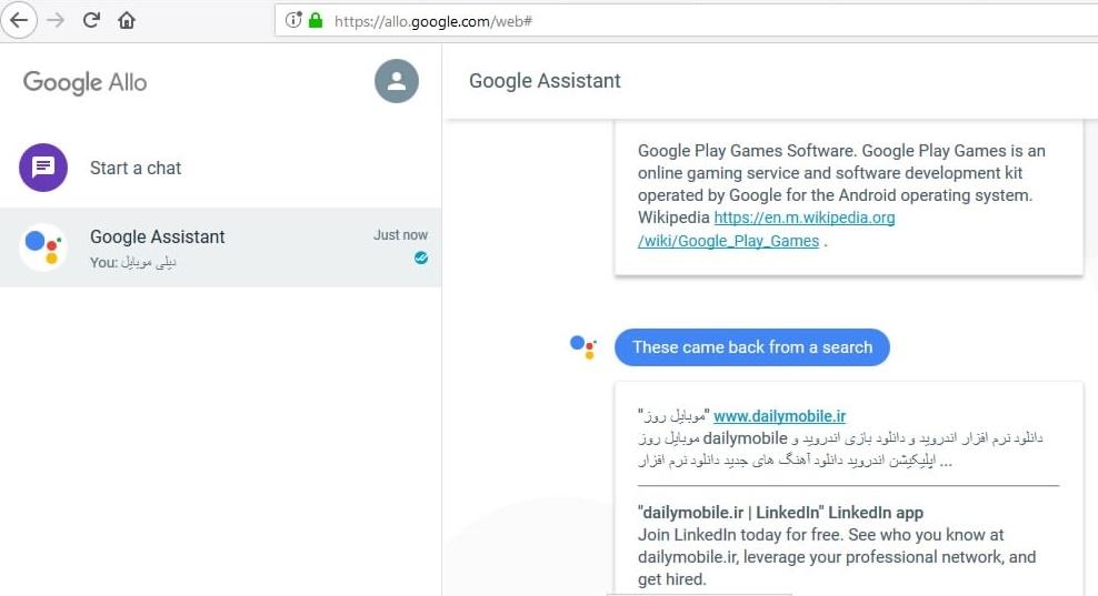 دانلود اپلیکیشن گوگل الو برای کامپیوتر Google Allo Web & PC