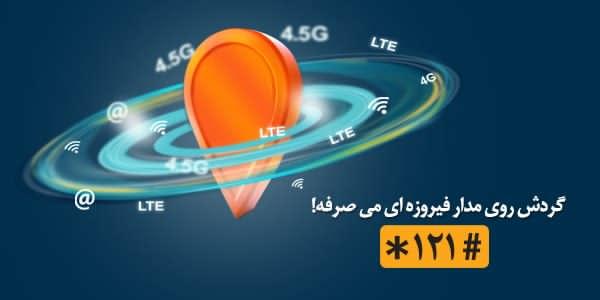 معرفی سرویس مدار فیروزه ای همراه اول