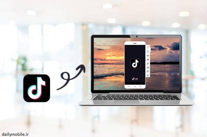 دانلود نرم افزار تیک تاک برای کامپیوتر و دسکتاپ TikTok PC App