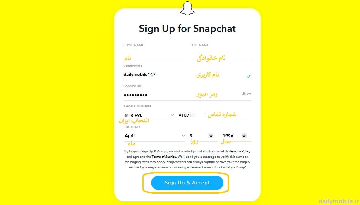 آموزش تصویری رفع خطای ثبت نام در اسنپ چت موبایل