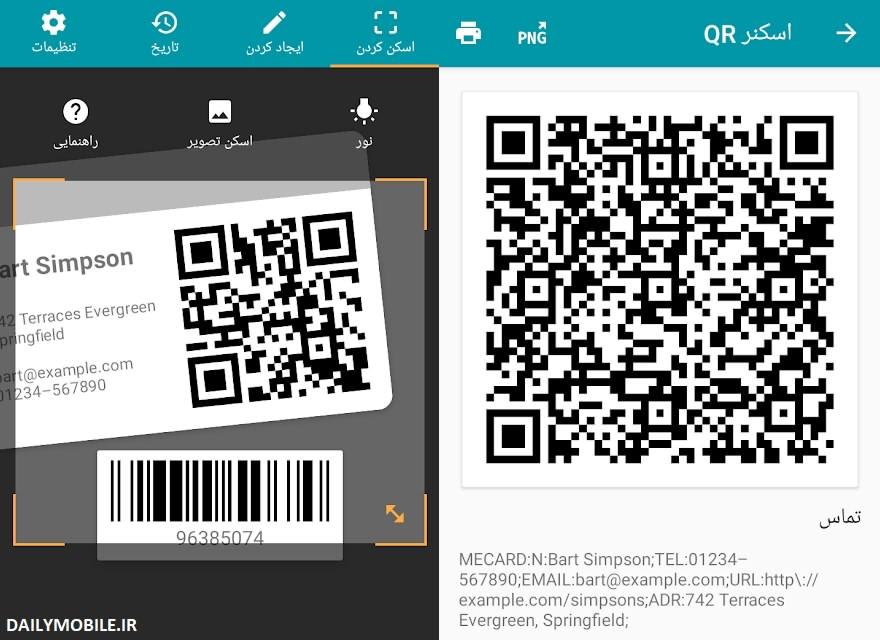 [عکس: QR-Barcode-Reader-Pro-1.jpg]