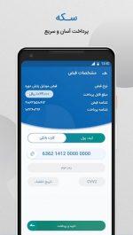 برنامه سکه برای آیفون و آیپد Sekeh iOS Aplication