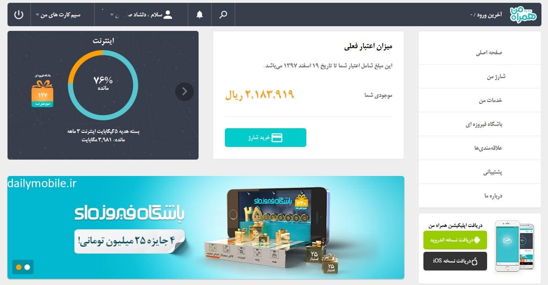 معرفی نسخه وب همراه من - استفاده از خدمات همراه اول به صورت آنلاین