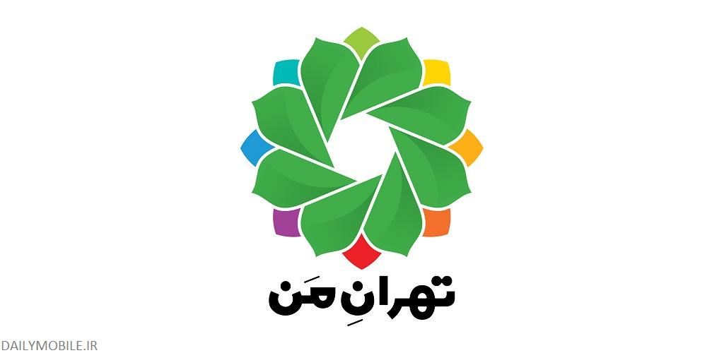 دانلود برنامه نسخه جدید تهران من : My Tehran برای اندروید
